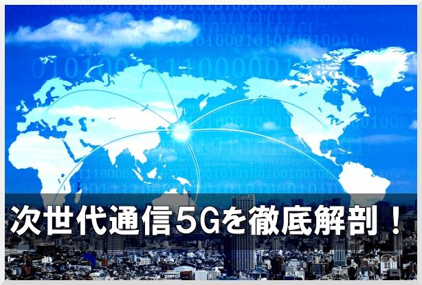 次世代通信5Gを徹底解剖!基礎知識から各国の動向、関連銘柄まで