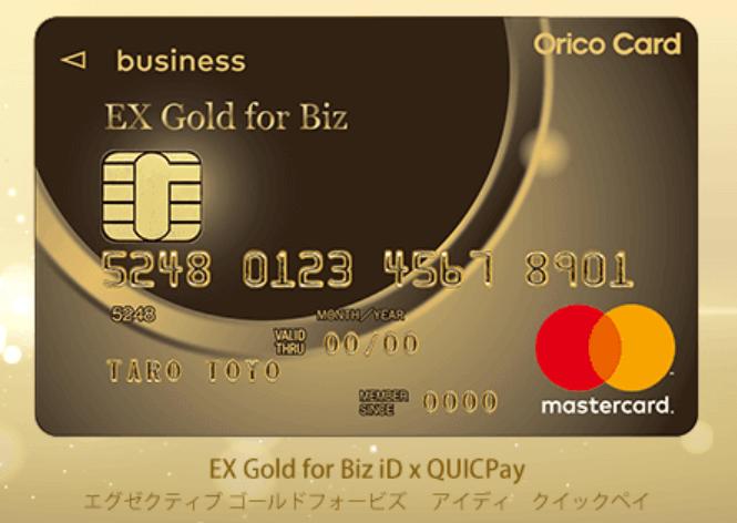 オリコEX Gold for Bizは格安で招待日和が使えるコスパ最高のクレジットカード