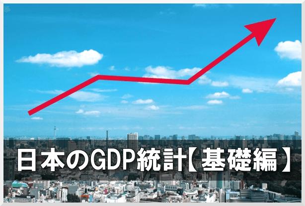 3分で分かる!日本のGDP統計を読むための基礎知識