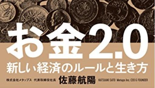 「お金2.0」のまとめとレビュー:新しい時代を生き抜くバイブルとなる本
