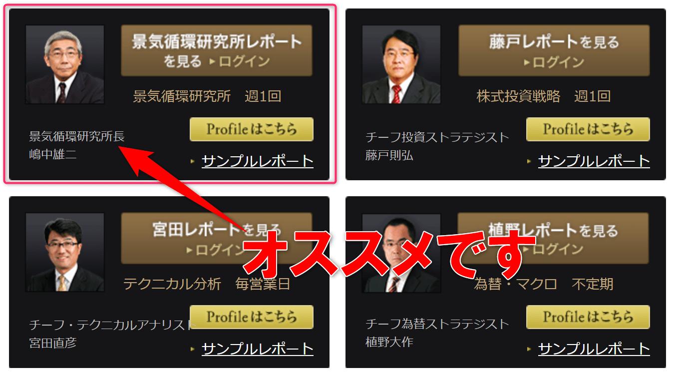 景気循環研究所の嶋中さん