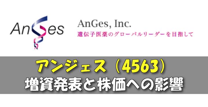 アンジェス(4563)の過去の増資発表と株価反応のまとめ
