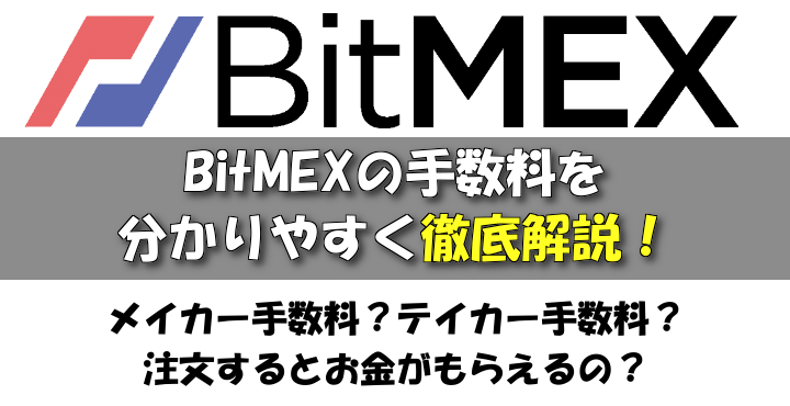 BitMEX(ビットメックス)の手数料を分かりやすく徹底解説