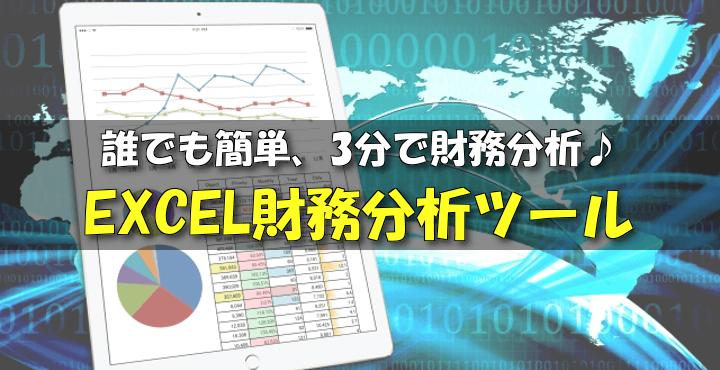 EXCEL財務分析ツールを無料公開【誰でも簡単、3分で財務分析】