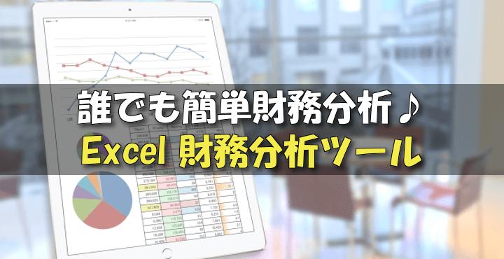誰でも簡単に財務分析ができるExcelファイルを無料で公開します