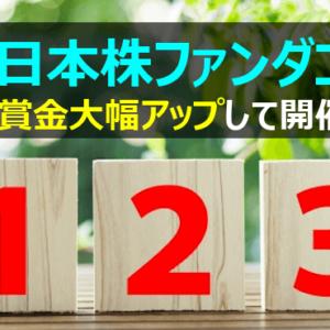第2回!日本株ファンダコンペを開催します
