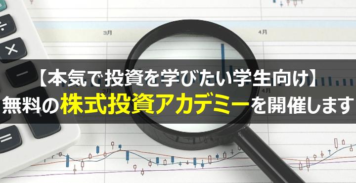 【学生向け】無料の株式投資アカデミーを開催します