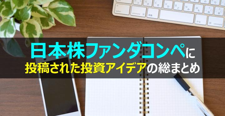 日本株ファンダコンペの投資アイデア総まとめ