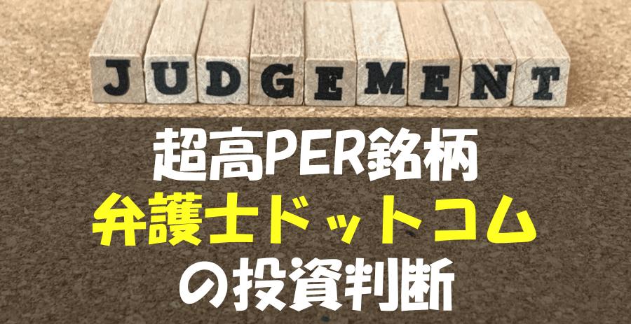 超高PER企業「弁護士ドットコム」の成長余地と投資判断を考える