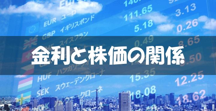 金利の上昇は株式市場にどんな影響を与えるのか?