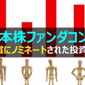 日本株ファンダコンペ審査員賞にノミネートされた投資アイデア