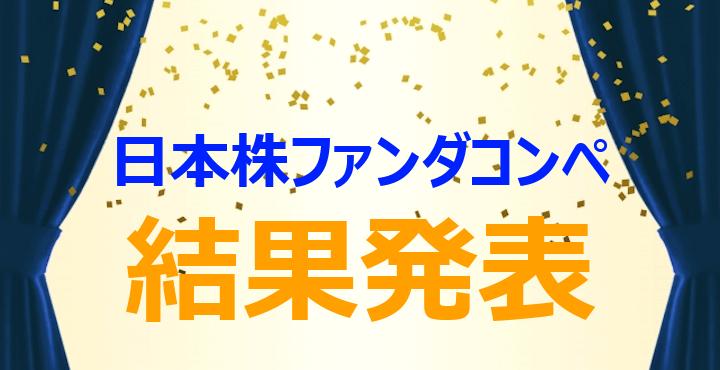 第2回日本株ファンダコンペの結果発表