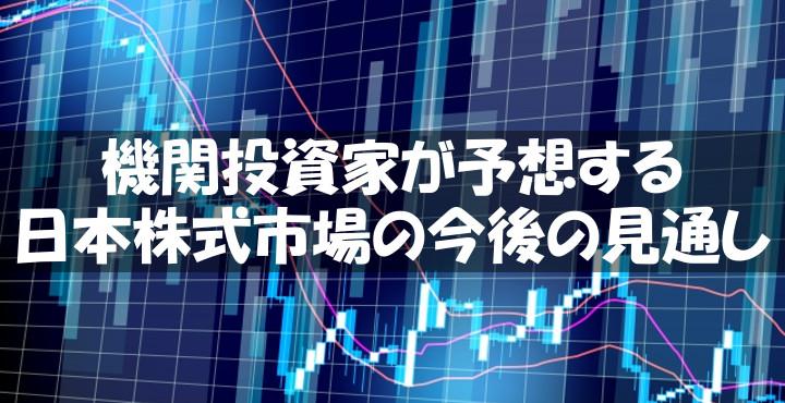 機関投資家が予想する日本株式市場の今後の見通し