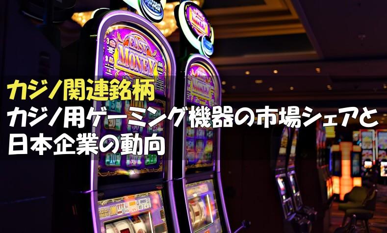 カジノ関連銘柄:カジノ用ゲーミング機器の市場シェアと日本企業の動向