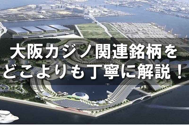 大阪(夢洲)のカジノ関連銘柄17社のまとめ
