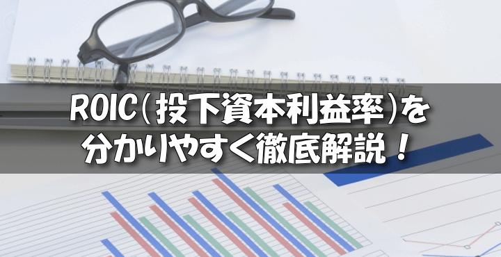 ROICを徹底解説!計算式、ROEとの違い、WACCとの関係など