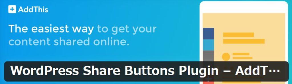 WordPressのSNSシェアボタンのプラグインを徹底比較
